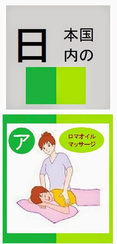 日本国内のアロマオイルマッサージ店情報・記事概要の画像
