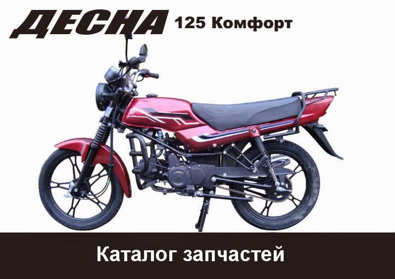 Скачать с Google.Диска каталог запчастей для мотоцикла Десна Комфорт 125 (в формате Excel 2003)