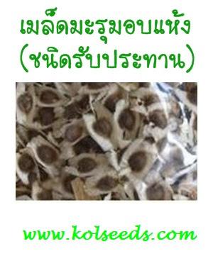 เมล็ดมะรุมอบแห้ง ใช้รับประทาน