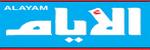 Al-Ayyam