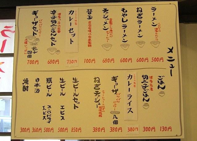 メニューはラーメン500円を筆頭にラインナップされてる