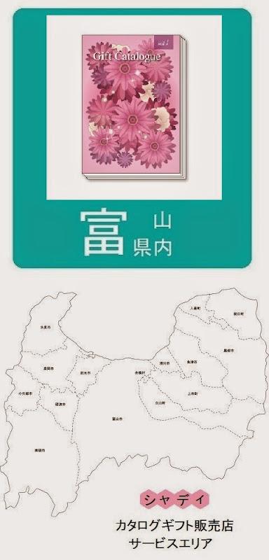 富山県内のシャディカタログギフト販売店情報・記事概要の画像