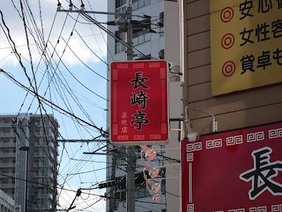 店頭の赤い袖看板