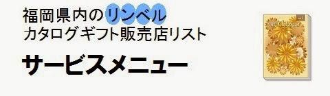 福岡県内のリンベルカタログギフト販売店情報・サービスメニューの画像