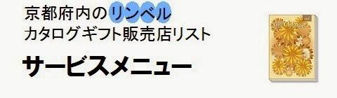 京都府内のリンベルカタログギフト販売店情報・サービスメニューの画像