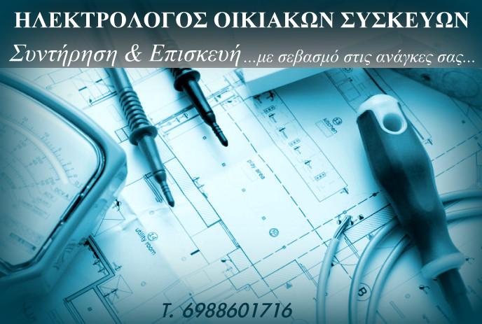 Ηλεκτρολόγος Οικιακών Συσκευών