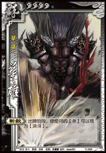 Hua Xiong 13
