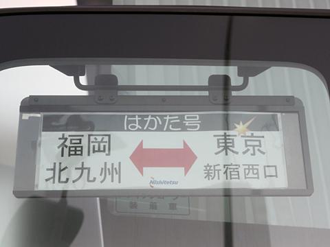 西日本鉄道「はかた号」 0002 側面サボ