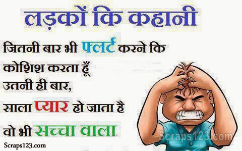 hindi funny pics images wallpaper for facebook page 9