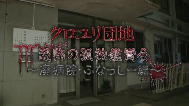 【動画】ふなっしー、ホラー映画「クロユリ団地」を見て大絶叫ナッシーwwww
