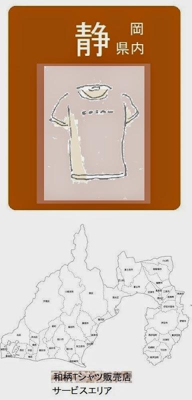 静岡県内の和柄Tシャツ販売店情報・記事概要の画像