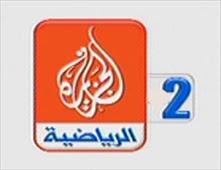 قناة الجزيرة الرياضية 2 بث مباشر