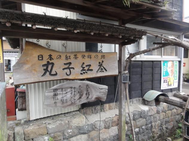 日本紅茶発祥の地 東海道五十三次