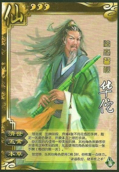Hua Tuo 3