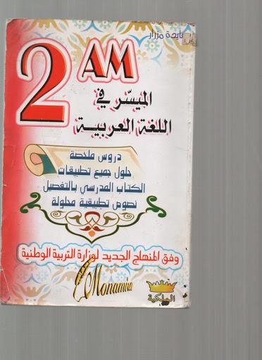 الميسر في اللغة العربية 2متوسط وفق المنهاج الجديد Photo.jpg