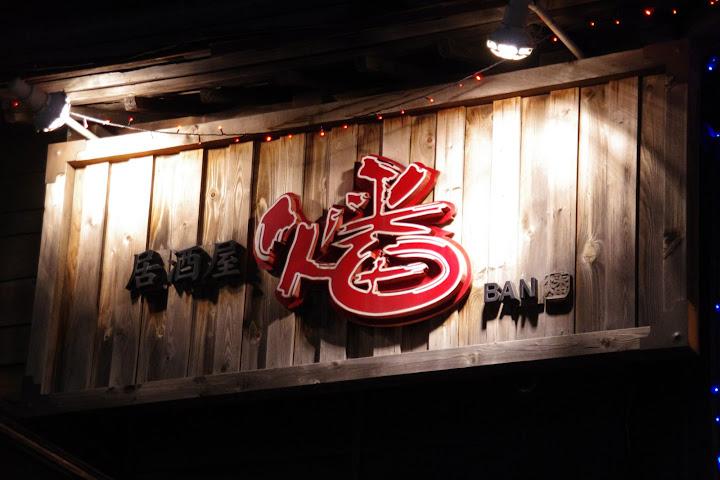 居酒屋 燔(バン)