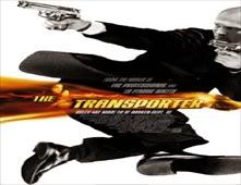 فيلم The Transporter