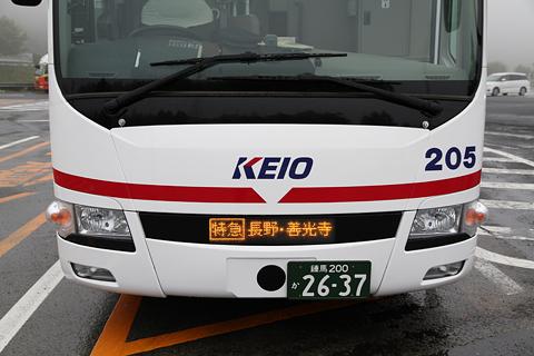京王電鉄バス 長野線 PS仕様車 K51205 正面 三菱エアロエース(LKG-MS96VP)