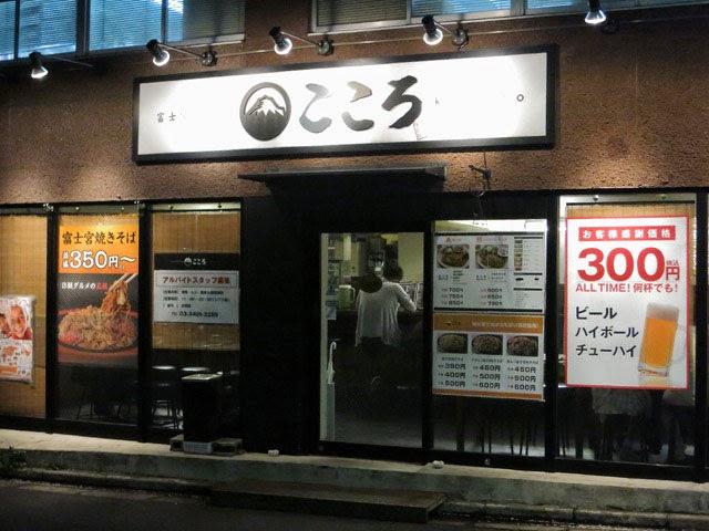 富士宮焼きそば こころ@渋谷