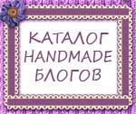 Каталог рукодельных блогов - добавь свой блог!