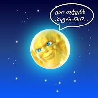 მოვიდა მთვარე და ... რაი!?