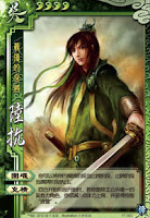 Lu Kang 7