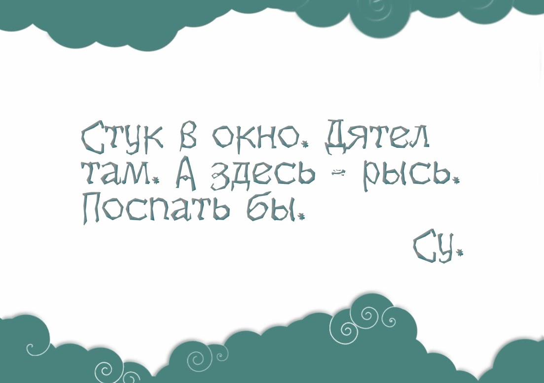 Сафинука-НедоХоку #14