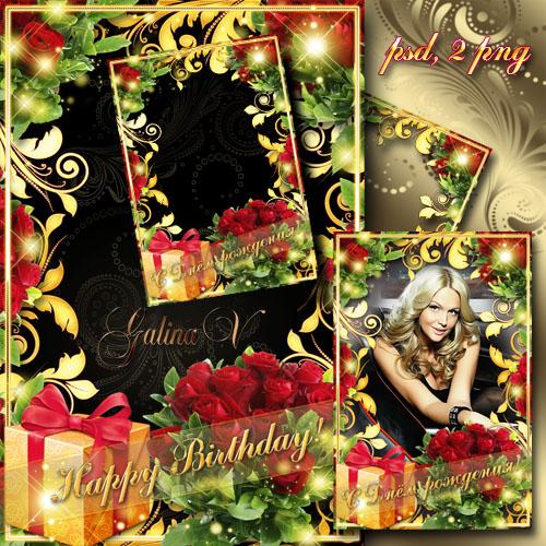 Праздничная рамка - Розы в День рождения любимой