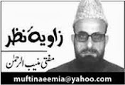 Maslehat e Nizam - Mufti Muneeb ur Rehman - 20th October 2013