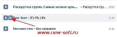Скачать музыку ВКонтакте