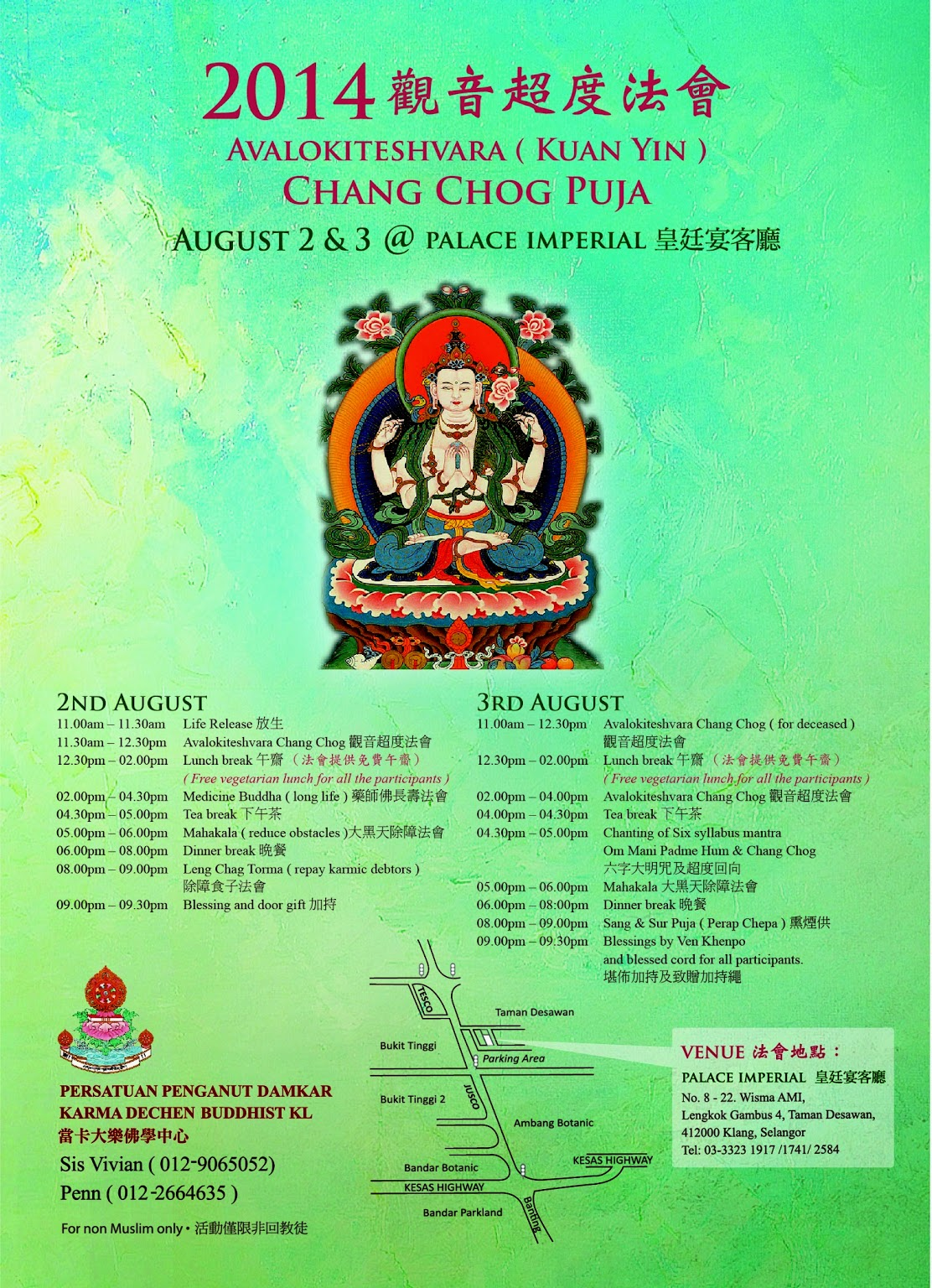 Announcement: 2014 Avalokitheshvara Chang Chog Puja