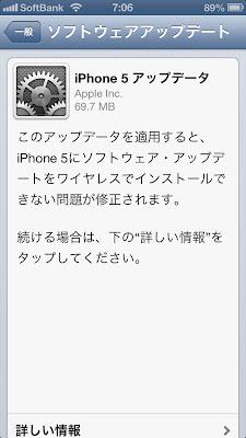 iPhone5 アップデータ