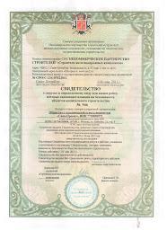 Допуск от СРО (лицензия на работу)