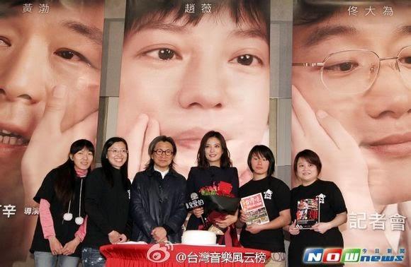 2015.03.09_THƯƠNG YÊU NHẤT - Công chiếu lần đầu tại Đài Loan
