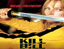 فيلم Kill Bill: Vol. 1