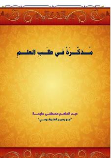 http://abubaseer.bizland.com/books/read/b%2014.pdf