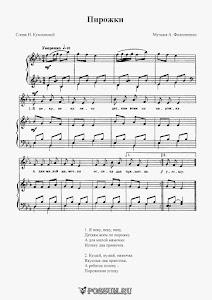 """Песня """"Пирожки"""". Музыка А. Филиппенко: ноты"""