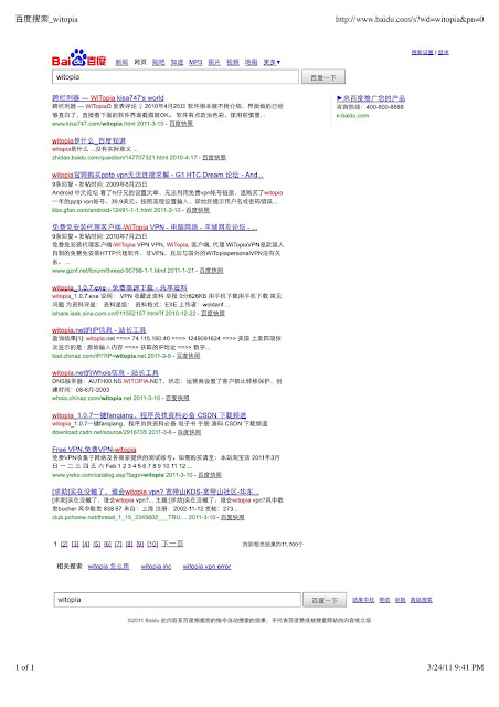 Baidu results page for a search on Witopia
