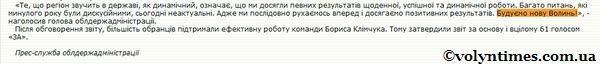 Витяг з офіційного сайту ВОДА