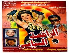 فيلم الراقصة والسياسي