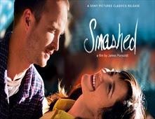 مشاهدة فيلم Smashed