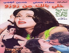 فيلم خلي بالك من زوزو