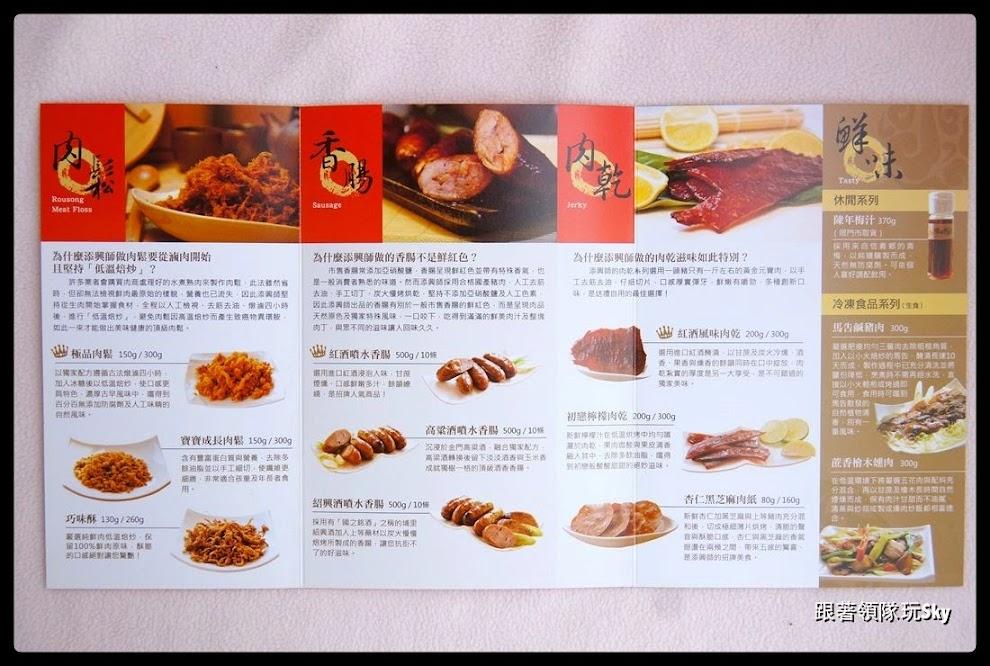 網購美食推薦-噴水蔗香紅酒香腸【添興師香腸】(食尚玩家介紹)
