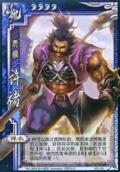 Xu Chu 5