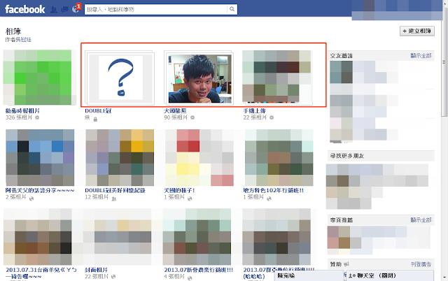FB個人相簿順序整理