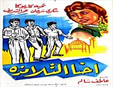 فيلم إحنا التلامذة