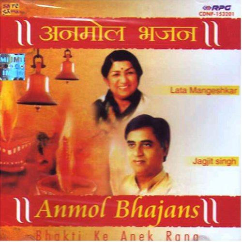 Anmol Bhajan By Lata Mangeshkar & Jagjit Singh Devotional Album MP3 Songs