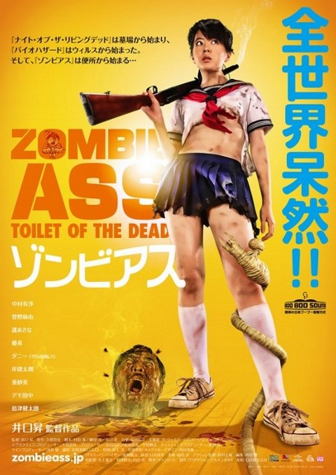 Recensione: Zombie Ass - Toilet of the Dead