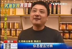 油品事件-各大媒體採訪老闆