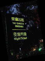 冷光線指示燈牌在夜間的指示效果,光色清晰柔和不會刺眼